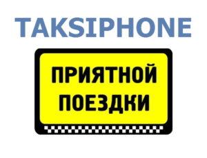 номера телефонов такси