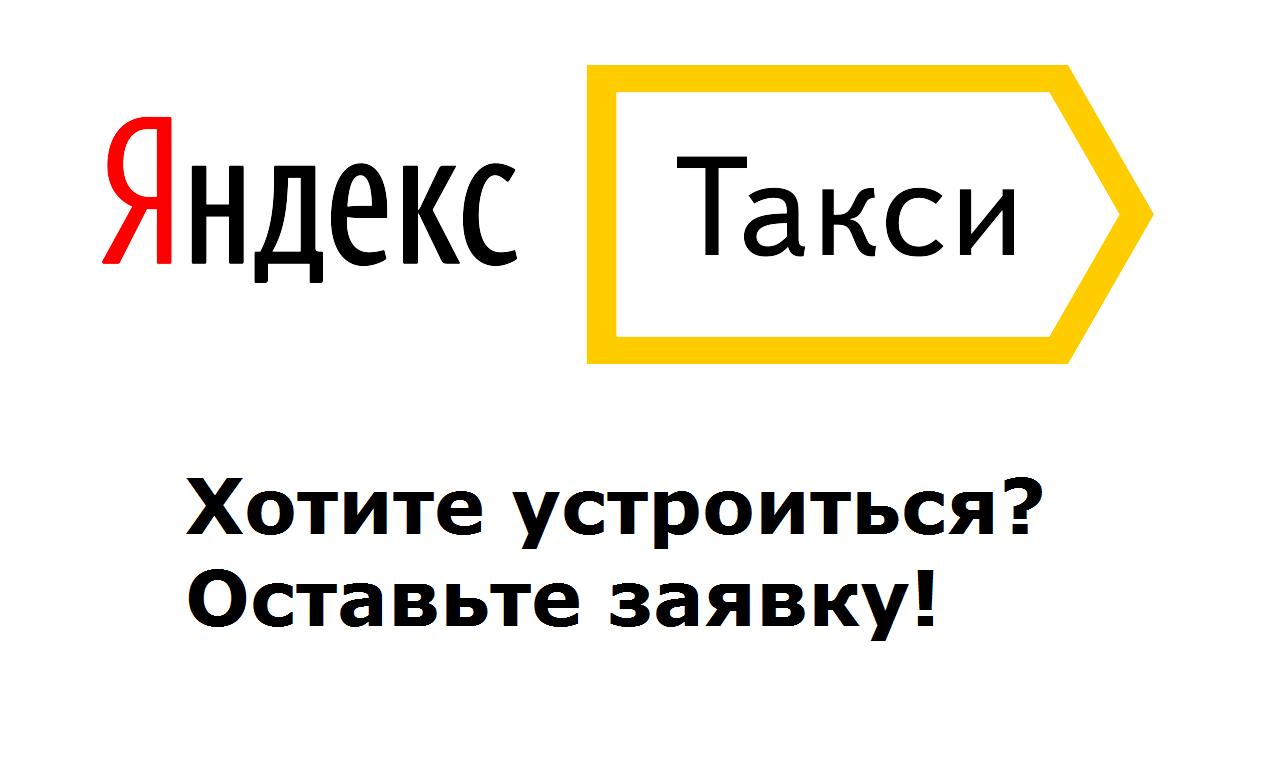 Выгодно ли работать водителем в Яндекс Такси в Москве?